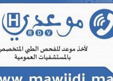 موعدي آخذ موعد تمكنك من أخذ موعد في المستشفيات المغربي عبر الأنترنت أو الهاتف خدمة موعدي تمكنك من أخذ موعد في المستشفى عبر In 2021 Blog Posts Blog Arabic Calligraphy