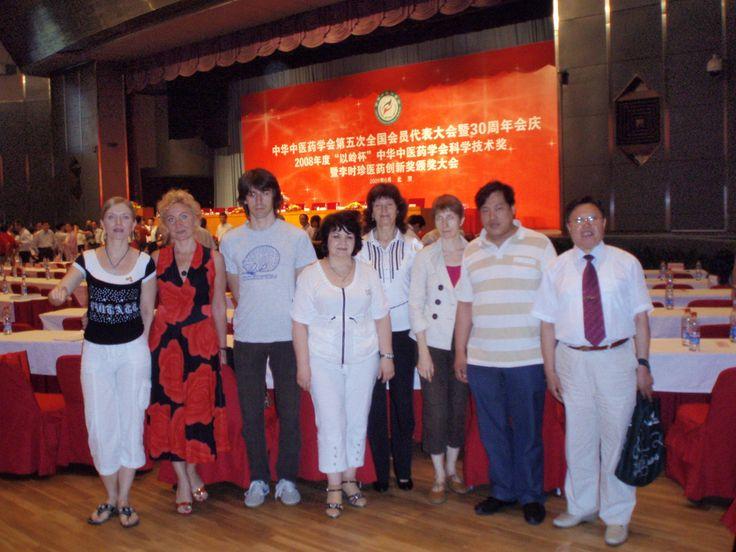Конференция в честь 30-й годовщины основания Всекитайского научного общества Традиционной китайской медицины