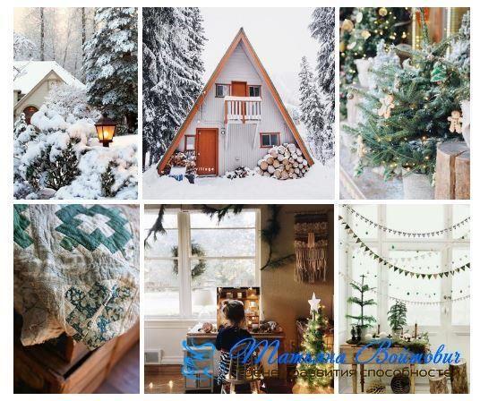 С Новым годом, с новыми начинаниями и новыми успехами. Желаю новогодней радости и непредсказуемого чуда, волшебной истории и ярких, веселых моментов. Пусть Новый год подарит светлую надежду и великие силы, исполнит все добрые желания и принесет счастье в твой дом.  #татьяна_войтович #индивидуальные_консультации #мотивация #потенциал #позитивные_настрои #психологические_карты #мандалы #тренинги #развитие_личности