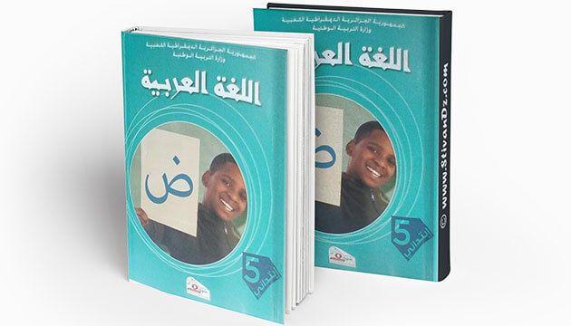 حلول الكتاب المدرسي اللغة العربية للسنة الخامسة ابتدائي Http Www Seyf Educ Com 2019 10 Corection Exercise Livre Arabe 5ap Html Books Book Cover Activities