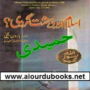 islamic jurisprudence book pdf in urdu