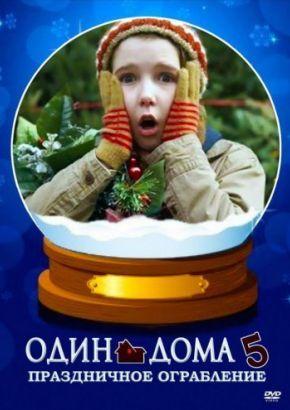 Один дома 5: Рождественское ограбление (2012) смотреть ...