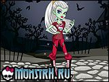 Monster High Фэшн