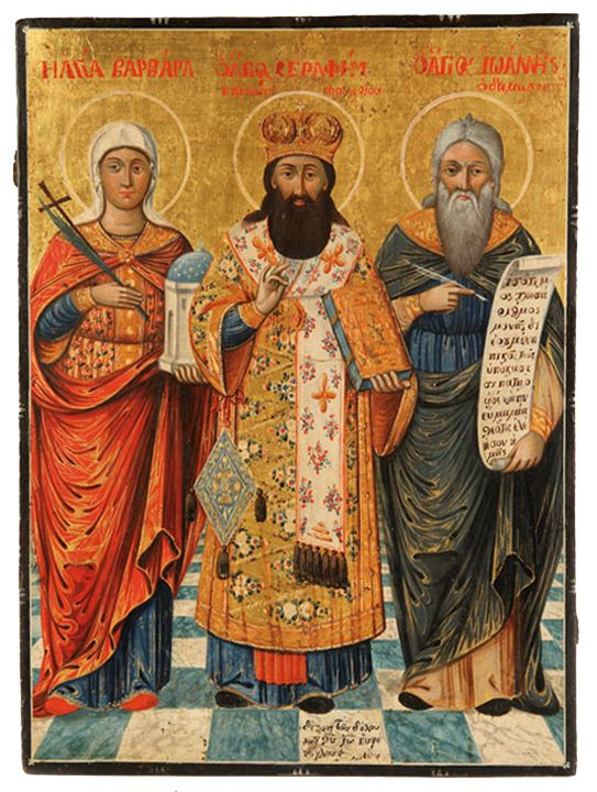 Icon with Three Saints, by the hand of Ioannes Eugenoglu (Greek), 19th century; egg tempera and gold leaf on wood panel; Maryhill Museum of Art, Goldendale, WA. This icon shows (from left) St. Barbara, St. Seraphim, Archbishop of Phanarion and Neochorion, and St. John of Damascus—all of whom are celebrated on December 4/17.
