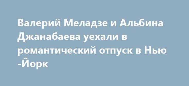 Валерий Меладзе и Альбина Джанабаева уехали в романтический отпуск в Нью-Йорк http://womenbox.net/love/valerij-meladze-i-albina-dzhanabaeva-uexali-v-romanticheskij-otpusk-v-nyu-jork/    Альбина Джанабаева и Валерий Меладзе улетели в романтическое путешествие. Для отдыха супруги, в отличие от многих своих коллег , выбрали не песчаное побережье какой-нибудь экзотической страны, а каменные джунгли