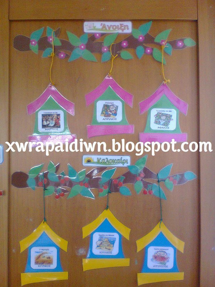 Σε παλαιότερη ανάρτησή μου http://xwrapaidiwn.blogspot.gr/2011/08/blog-post_28.html σας είχα προτείνει μια ιδέα για δημιουργία πίνακα ανα...
