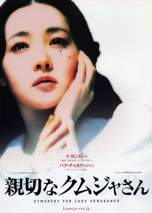 Sympathy for Lady Vengeance Japanese Movie Posters