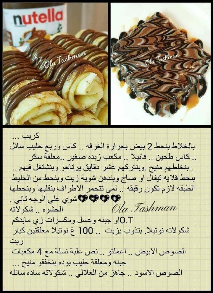 Pin On وصفات Ola Tashman