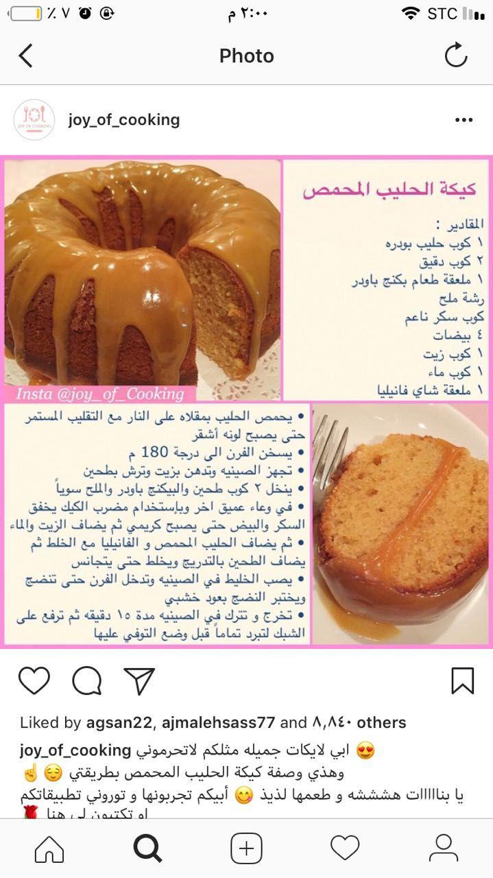 حلويات Cooking Cream Sweets Recipes Cooking Recipes Desserts