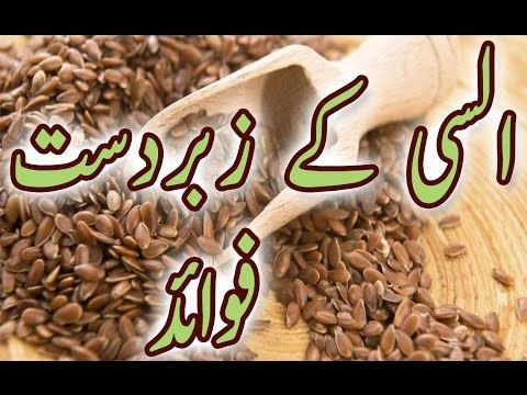 Flax seed health benefits In Hindi - Health Care Knowledge  |Flax Seed In Hindi