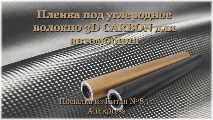 Пленка под углеродное волокно 3D CARBON для автомобиля. Посылка из Китая...