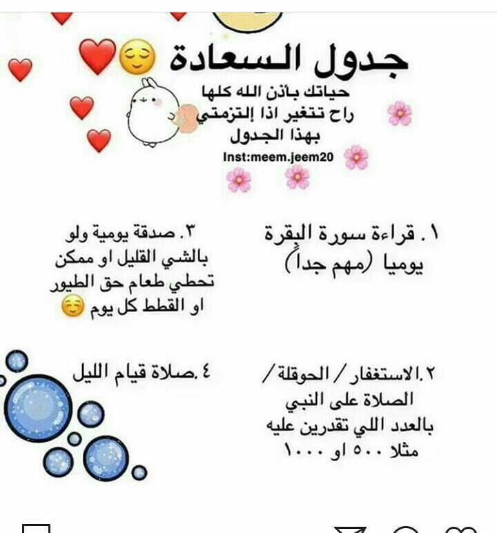 جدول السعادة Life Lesson Quotes Lesson Quotes Quran Quotes