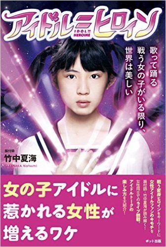 アイドル=ヒロイン: 歌って踊る戦う女の子がいる限り、世界は美しい : 竹中夏海 : 本 : Amazon.co.jp