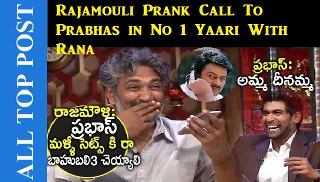 Rajamouli Prank Call to Prabhas in Rana's No 1 Yaari Show :  check out the Prank call made by Rajamouli to Prabhas in Rana's No yaari with Rana Show and made few sensational comments        Check out the