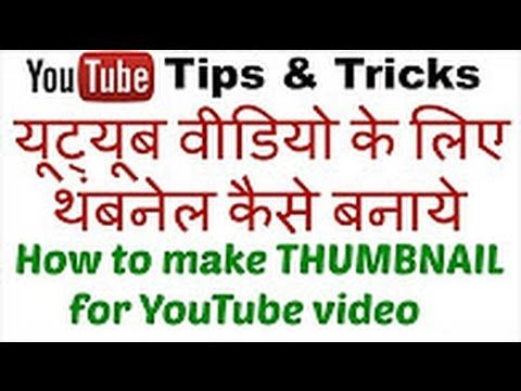 How To Make  THUMBNAIL For Youtube Video