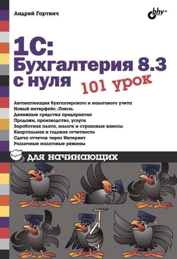 1С:Бухгалтерия 8.3 с нуля. 101 урок для начинающих #книги, #книгавдорогу, #литература, #журнал, #чтение, #детскиекниги