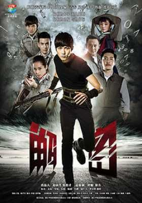 Decoded - (Chinese Drama) 2016 / Genre: Espionage, period / Episodes: 41