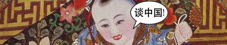 A blog about love, family and relationships in China, including Western women  Chinese men in love.  | Speaking of China