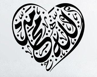 Monir calligraphy - بحث Google