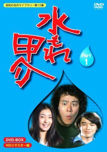 """1974年、石立鉄男主演 NTV (現・日テレ) ドラマ「水もれ甲介」。弟役の原田大二郎と妹役の村地弘美。☆小さな水道屋さんの話しで、夢中になって観てました。内容は良く覚えてないけど「ひとつ屋根の下」的な複雑な兄弟関係。劇中で (確か) チャーミーと呼ばれていた女優さんは「愛していると言ってくれ」の常盤貴子のイメージ。80年代に引退、結婚したみたいです。☆J-drama """"Mizumoré Kōsuke """" lit. 'Water Leaking Kōsuké' (Kōsuké is the name of the big bro.) was a story about half-siblings (I don't really remember tho) that revolves around a small plumber shop after their parents passed away."""