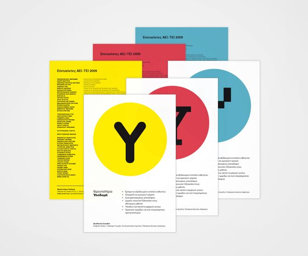 Brochure for Ypodomi, a private after school tutoring company.