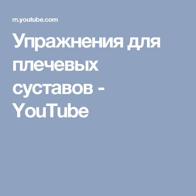Упражнения для плечевых суставов - YouTube