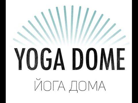 Йога Дома Сат Крия