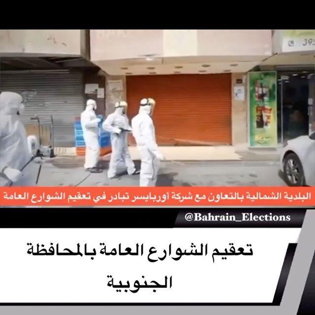 البحرين تعقيم الشوارع العامة بالمحافظة الجنوبية كورونا البحرين كورونا في البحرين معا ضد الكورونا كورونا كورونا فايروس فايروس كورون In 2020 Bahrain Election
