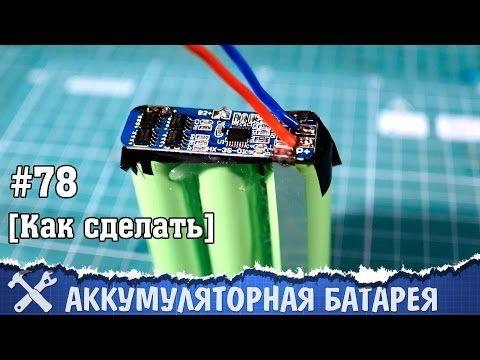 Как перевести шуруповёрт на литиевые аккумуляторы (сварка аккумуляторов в батарею) - YouTube