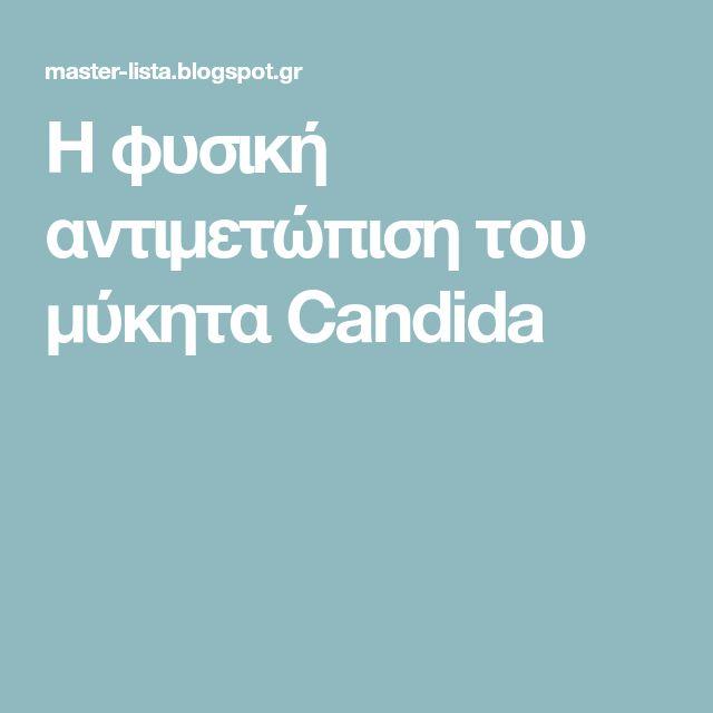 Η φυσική αντιμετώπιση του μύκητα Candida