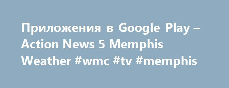 Приложения в Google Play – Action News 5 Memphis Weather #wmc #tv #memphis http://uk.nef2.com/%d0%bf%d1%80%d0%b8%d0%bb%d0%be%d0%b6%d0%b5%d0%bd%d0%b8%d1%8f-%d0%b2-google-play-action-news-5-memphis-weather-wmc-tv-memphis/  # Описание Get the power of WMC Action News for Mid-South weather. Download our local weather app, StormTrack5, right to your Android phone! The local forecast, radar, and current weather conditions for Tennessee, Mississippi, and Arkansas are all within this app, including…