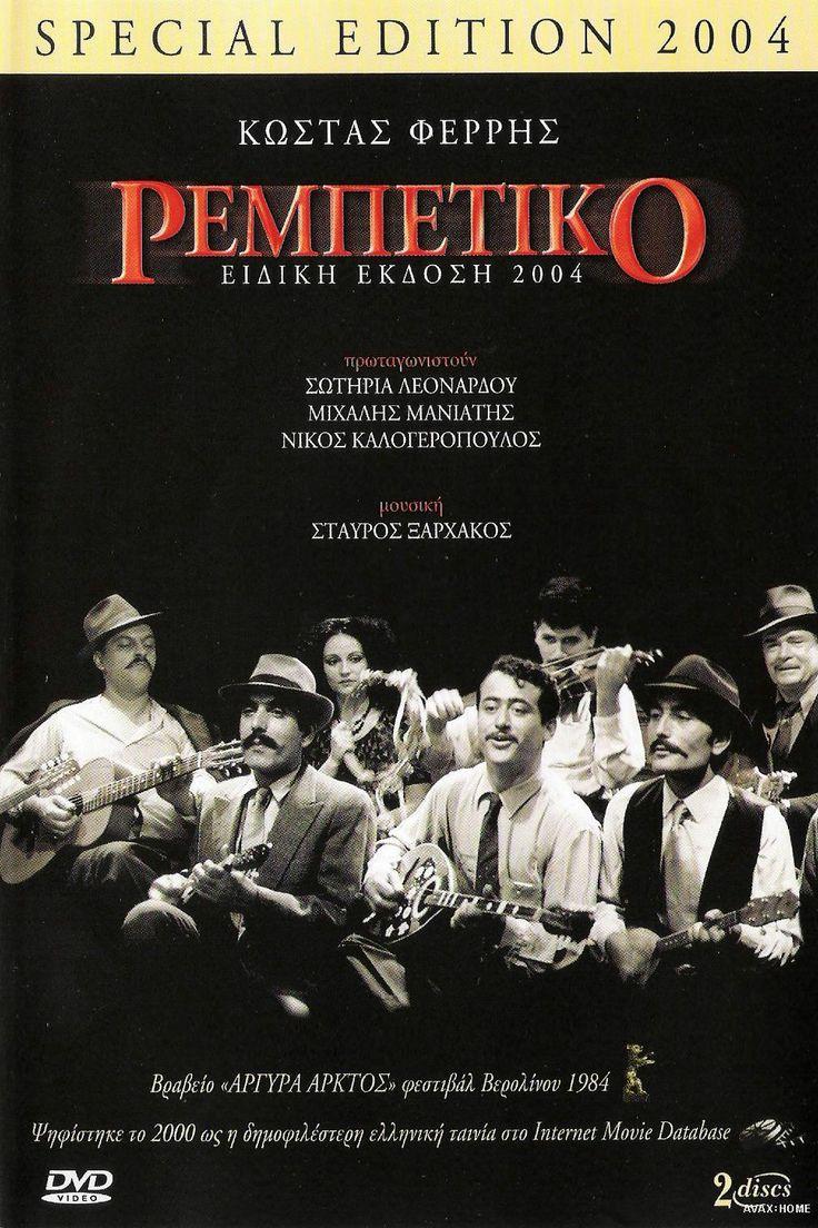 1983 Ρεμπέτικο - Rembetiko. First shown at Thessaloniki Film Festival. Directed by Kostas Ferris. Starring Sotiria Leonardou, Nikos Kalogeropoulos & others. Original music by Stavros Xarchakos. The film is based on the life of rembetiko singer Marika Ninou