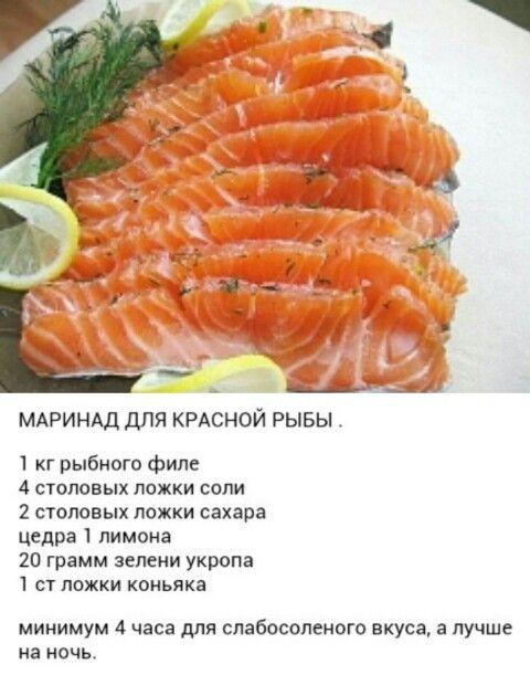 рецепт рыбы лосось семга