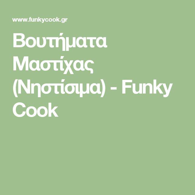 Βουτήματα Μαστίχας (Νηστίσιμα) - Funky Cook