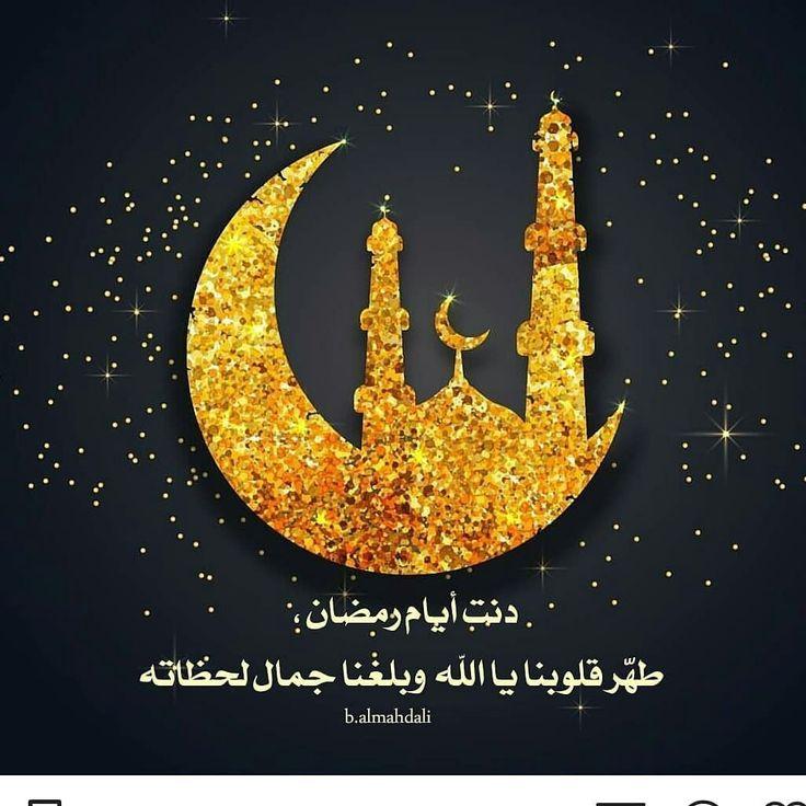 اللهم آمين يا رب العالمين Poster Art Ramadan