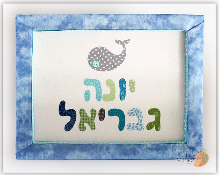 Jewish Baby Gift Baskets : Ideas about name wall art on kid