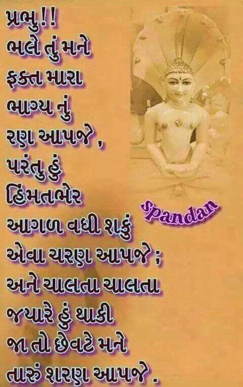 Jay jinendra