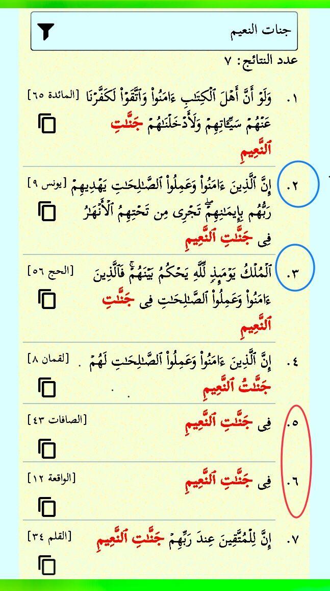 جنات النعيم سبع مرات في القرآن أربع مرات في جنات النعيم Quran Math Islam