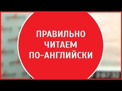 Английская фонетика | Читать на английском - YouTube