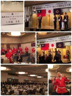 昨日は福岡筑前ライオンズクラブ40周年記念式典に参加して来ました 300名のライオンズ方々がお祝いに参加してました  来年は福岡文化ライオンズも35周年式典なので勉強になりました  #ライオンズ #福岡文化ライオンズ tags[福岡県]