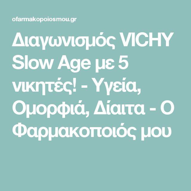 Διαγωνισμός VICHY Slow Age με 5 νικητές! - Υγεία, Ομορφιά, Δίαιτα - Ο Φαρμακοποιός μου