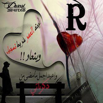 صور حرف R بالانجليزي ميكساتك Arabic Calligraphy Calligraphy