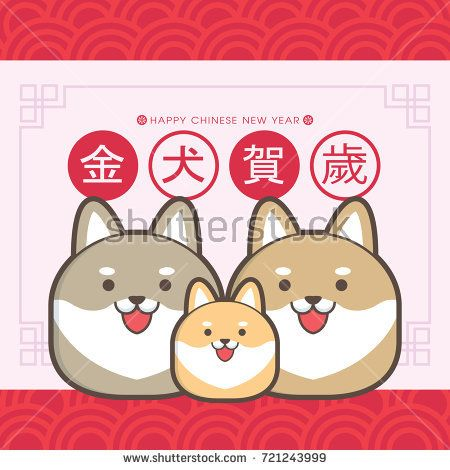 34 best 2018 Chinese New Year, Year of Dog images on Pinterest | At ...