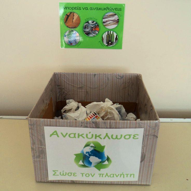 Ιδέες για δασκάλους: Φτιάξτε το δικό σας κάδο ανακύκλωσης για την τάξη!