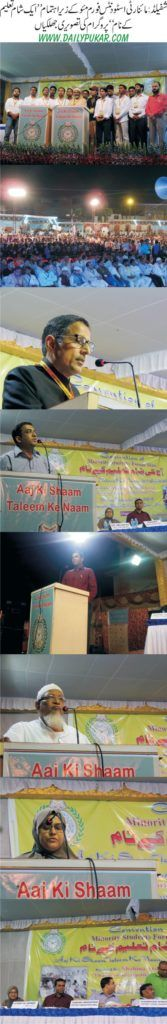 Event Taleem Ky Naam in pictures Features & Reports | Asma Chaudhry |UK Lawyer