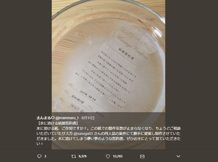 Japanese stationery company creates dissolving marriage certificate with water-resistantink   SoraNews24