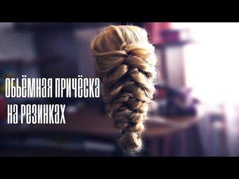 Объемная ложная коса | Коса с помощью резинок - YouTube