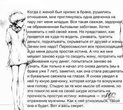 истинно
