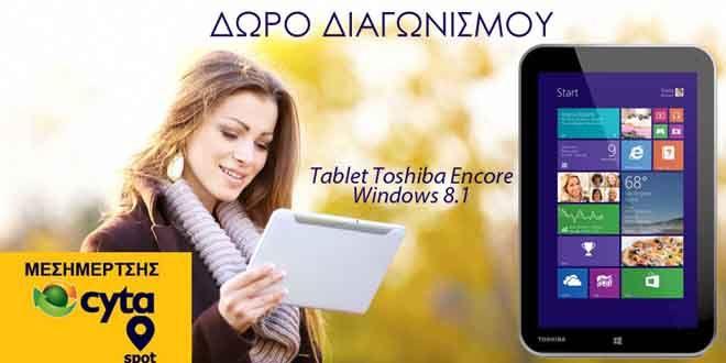 Διαγωνισμός Cyta Μεσημέρτσης με δώρο ένα Tablet Toshiba Encore Windows 8.1 - ΔΙΑΓΩΝΙΣΜΟΙ e-contest.gr