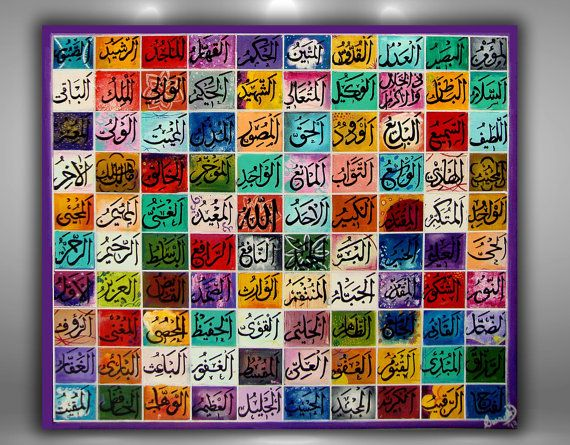 17 best images about allah et les 99 noms d 39 allah for Allah names decoration